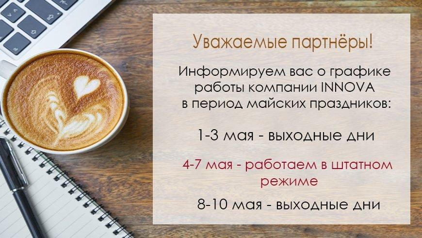 ГРАФИК РАБОТЫ НА МАЙСКИЕ