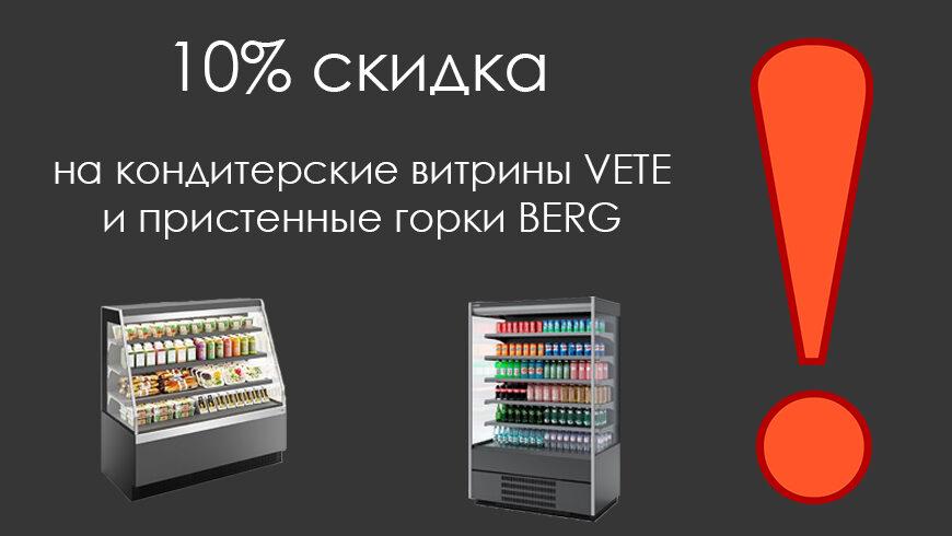 VETE -10% и BERG -10%